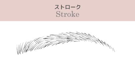 眉手法 ストローク