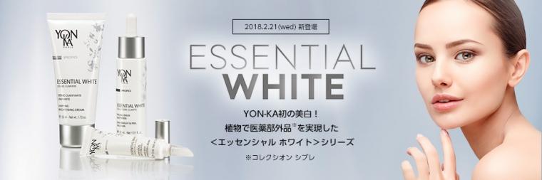 YONKA エッセンシャルホワイト