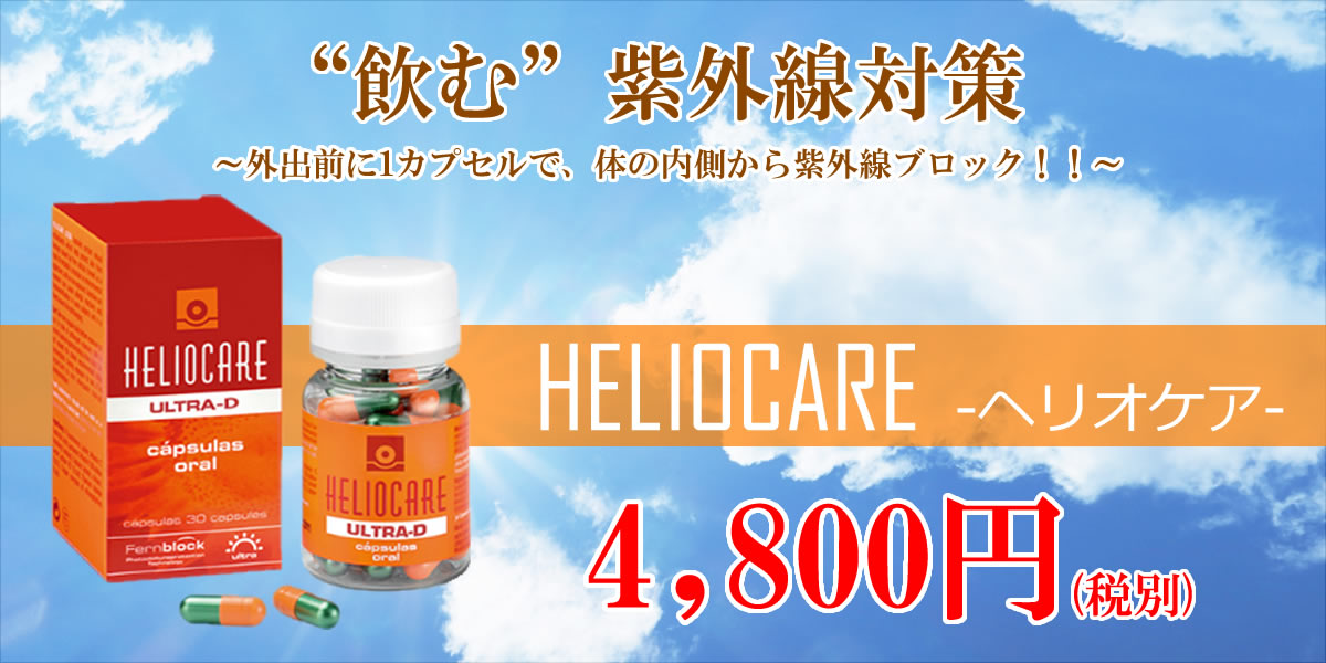 紫外線カット対策なら 飲む日焼け止めサプリ『ヘリオケア』